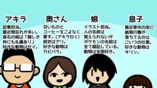詳細プロフィール【アキラ海外ブログ管理人情報】