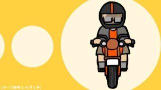 【徹底解説】フィリピンでバイク購入!具体的な方法や注意点について