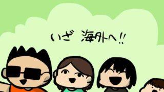 【海外生活歴15年】海外移住の準備を初めから終わりまで徹底解説!