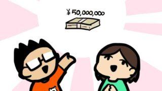 5000万円を分散投資して家族とセミリタイア生活する方法