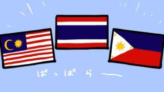 海外に移住したいなら移住ビザが必要:人気3ヵ国のビザを徹底比較