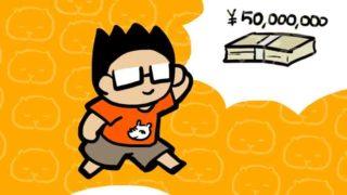 独身や既婚が5000万円貯金して確実にセミリタイアする方法