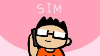 フィリピンの携帯simと電話番号を簡単に入手する方法と注意点