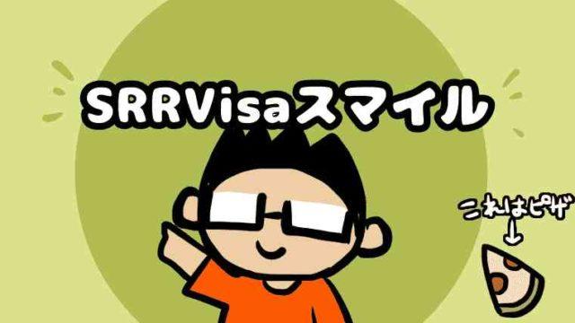 フィリピン特別永住権SRRV:移住ビザ取得に必要な費用や方法とは