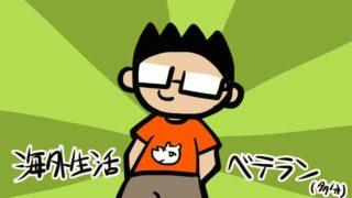 【体験談】海外生活15年で学んだ日本人が知らないこと
