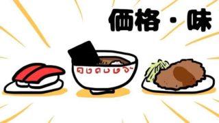 【フィリピンの日本食レストラン】地方都市の価格や味は大丈夫?