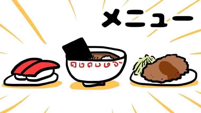 【フィリピンの日本食レストラン】地方都市の実力とメニュー