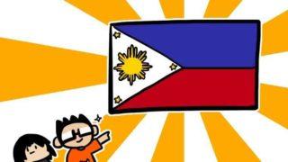 フィリピン国旗の由来や意味を徹底解説:裏表の秘密とバトルモード