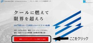 Samurai Job公式サイト