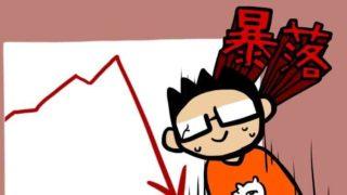 資産運用の初心者が勉強すべき【株価暴落時に取る行動は1つだけ】