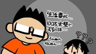 独身が1000万円でセミリタイア!メリットとデメリットを徹底解説