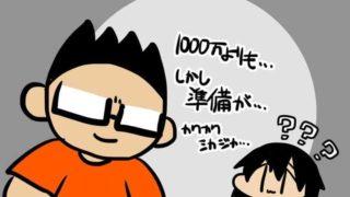 独身が2000万円でセミリタイア!メリットとデメリットを徹底解説