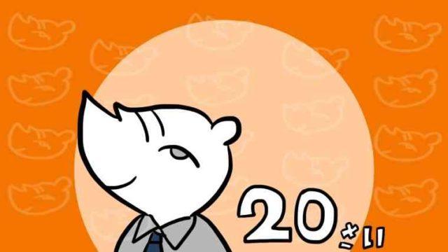 【体験談】絶対成功したい!20代から本気で始めるセミリタイア準備