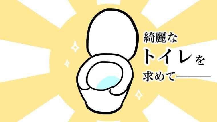 【徹底解説】フィリピンのトイレ攻略10か条と綺麗なトイレの探し方