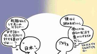 アメリカと日本の転職に対する考え方:損な性格の日本人が得する方法