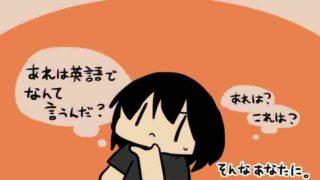 生イングリッシュって何?「あれ英語でなんて言うの?」を無くす方法
