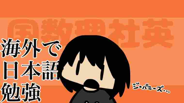 海外在住の子供に日本語教育を!海外移住者向け教材を徹底解説