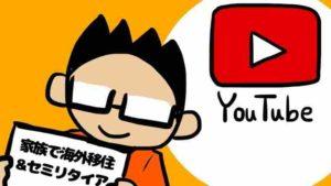 アキラ海外チャンネル