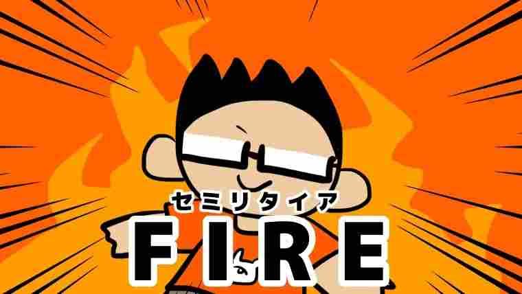【体験談】セミリタイアFIREという生活:普通サラリーマンの現実