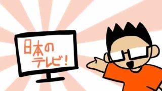 海外で日本のテレビを!CoolTVとスリングボックスを徹底比較