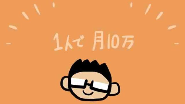 【2021年版】独身が月10万円で幸せに暮らせるフィリピン海外移住