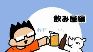 【独身月10万円の海外移住生活】実践して分かった現実:飲み屋編