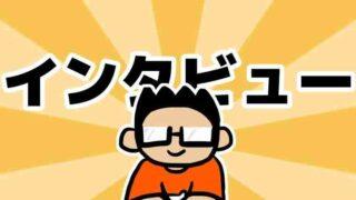 【インタビュー】サイドFIRE&セミリタイア中の私が取材された!