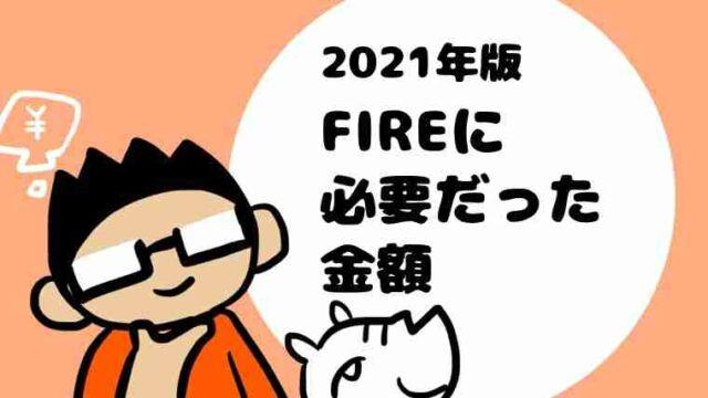 【2021年版】現在セミリタイア実践中:FIREに必要だった金額