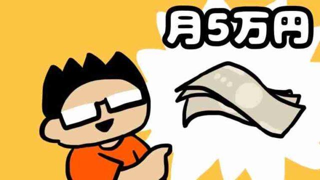 【現在サイドFIRE中】セミリタイア希望者向け月5万円稼ぐ準備