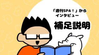 【週刊SPA!発売記念】セミリタイアインタビュー記事の補足説明