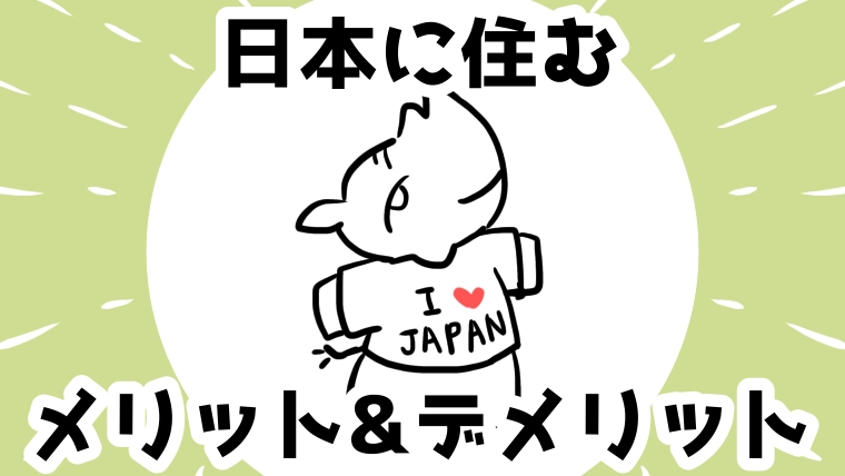 【FIREし海外でセミリタイア生活】本当は今の日本に住みたい!?