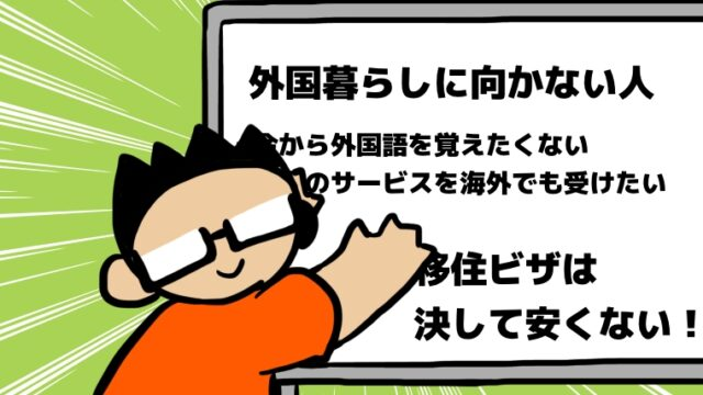 海外移住の盲点は移住ビザ:セミリタイア後も絶対日本に住もう!?