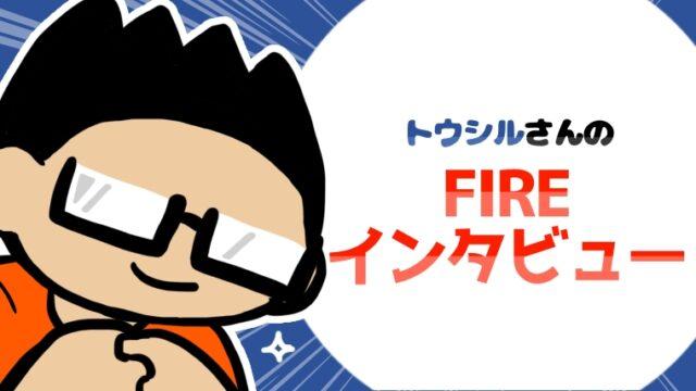 楽天証券トウシルさんのFIREインタビュー!内容の追記説明と補足